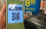 厉害了!德国连锁超市推广支付宝 能在两千多家店使用