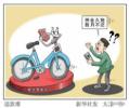 辽宁省消协平台接本地消费者投诉酷骑单车3800起