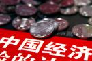 中央经济工作会18日-20日召开 求解不平衡发展