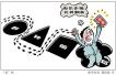 """""""淘宝客服""""主动退款?网购党谨防新骗局 已有人被骗"""