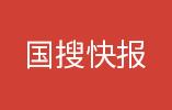 国务院同意设3个中韩产业园,山东烟台位列其中