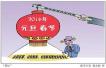中央纪委发出通知要求:确保2018年元旦春节风清气正