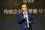 """TCL酷友科技获评中国互联网经济论坛""""2017年度最具潜力新零售企业"""""""