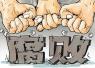 """2018年反腐六大看点:将严查""""两面人""""和微腐败"""