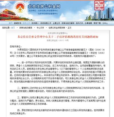 </p><p>北京住房公积金官方网站发布通知,提出将进一步开放认可评估机构范围。官网截图