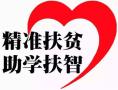 辽宁要求对贫困学生认定需结合班主任家访