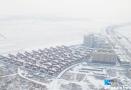 航拍雄安新区初雪!