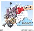 """外媒:中国现""""儿童邪典片""""官方开展专项清查行动"""