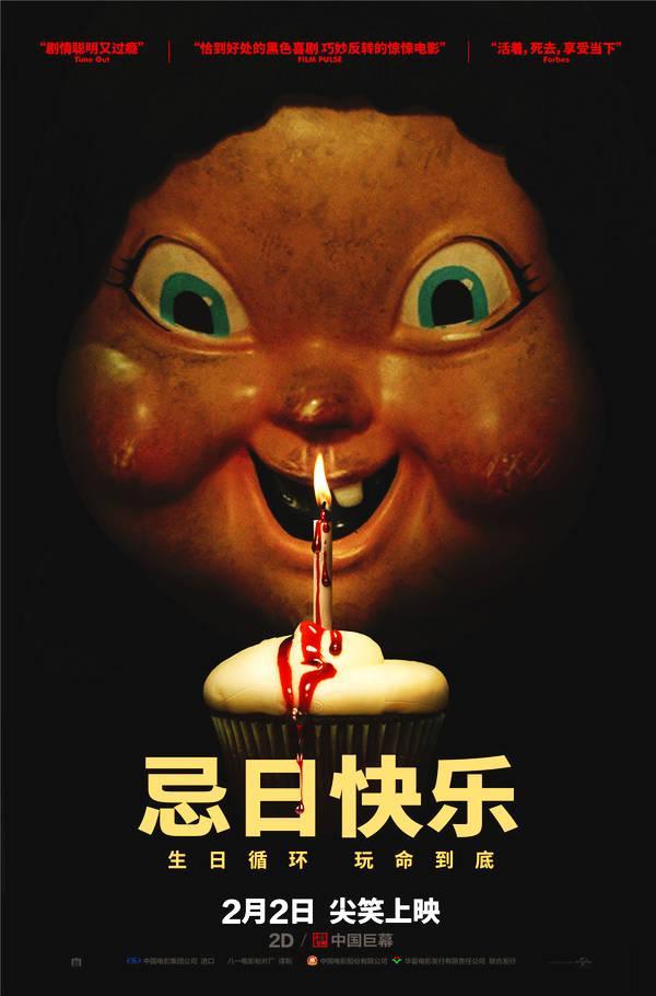 奥斯卡大热电影团队出新作 《忌日快乐》2月2日上映