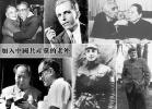 这些老外曾加入中国共产党:有的成为开国少将 日本人竟成我党红色特工