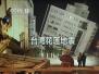 中国红十字会向台湾花莲地震灾区提供100万紧急救灾款