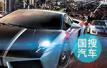上海新能源车新政调整逻辑:倾向于鼓励纯电动、燃料电池汽车
