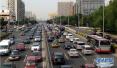 去年北京平均车速提升10% 自行车出行比例历史性回升