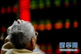 """外围股市普涨 明天A股开市:能否收获""""开年红包""""?"""