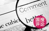 """人民网:伟大事业由拼搏而来 事业不能仅靠""""守"""""""