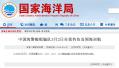 4艘中國海警船在釣魚島領海內巡航遭日本無理警告