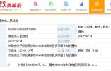 """南京公布投资计划 今年地铁修建将""""十线并进"""""""