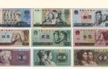 第四套人民币将退出流通 炒作与收藏热升温