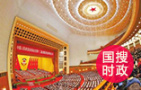省部级干部学习贯彻习近平新时代中国特色社会主义思想和党的十九大精神第四期研讨班结业
