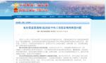 黑龙江省纪委监委通报4起违反中央八项规定典型问题