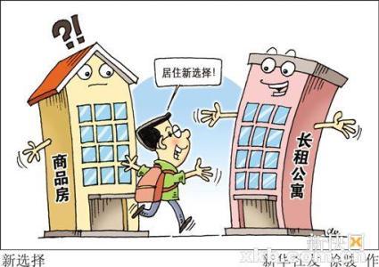 存房这笔账算不算得过?长租市场影响楼市