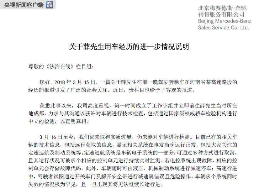 """重庆时时彩开户:奔驰回应""""失控车"""":相关系统当晚运行正常 但仍未检测"""