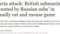 英军空袭叙利亚真憋屈:潜艇遭俄围猎 导弹憋着射不出