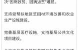 北京对口帮扶河北23县区名单公布 三年26.21亿