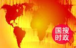 国台办:任何企图把台湾分裂出去的图谋都注定失败