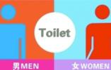 北京消费场所厕所环境比拼:恒源商厦、望京小腰问题多