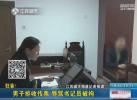 狂妄!宿迁一男子拒收传票 辱骂司法工作人员被拘