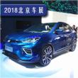 2018年北京车展