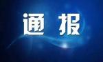 """五一将至 江苏通报5起违反""""八项规定""""典型问题"""