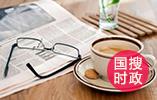 东阿县人大常委会原党组书记、主任申强受贿获刑