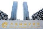 中国期货市场已经进入多元开放时代
