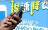 北京上网费用再降30%!这些省钱的新套餐要知道