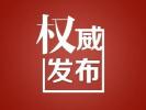 朝阳市人民代表大会常务委员会任命名单