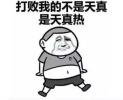 这两天高温天持续 仅南京就有11个人中暑