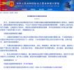 中国驻法使馆提醒中国旅行者防范电信诈骗