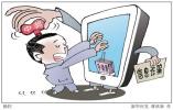 山东公安公布9起电信网络诈骗涉案资金返还典型案例