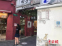 上海田子坊外墙现大型海派连环画