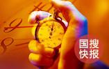 上合组织青岛峰会6月9日到10日举行