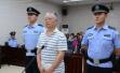 安徽出版集团原董事长王亚非涉嫌受贿、挪用公款罪案开审
