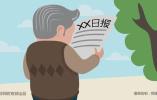 河南日报App上线两周年:百名推广大使集结完毕
