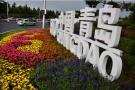 青岛五年内建成中国软件名城 产业规模要达3500亿