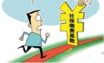 下月起 江苏社保缴费基数提到最低3125元