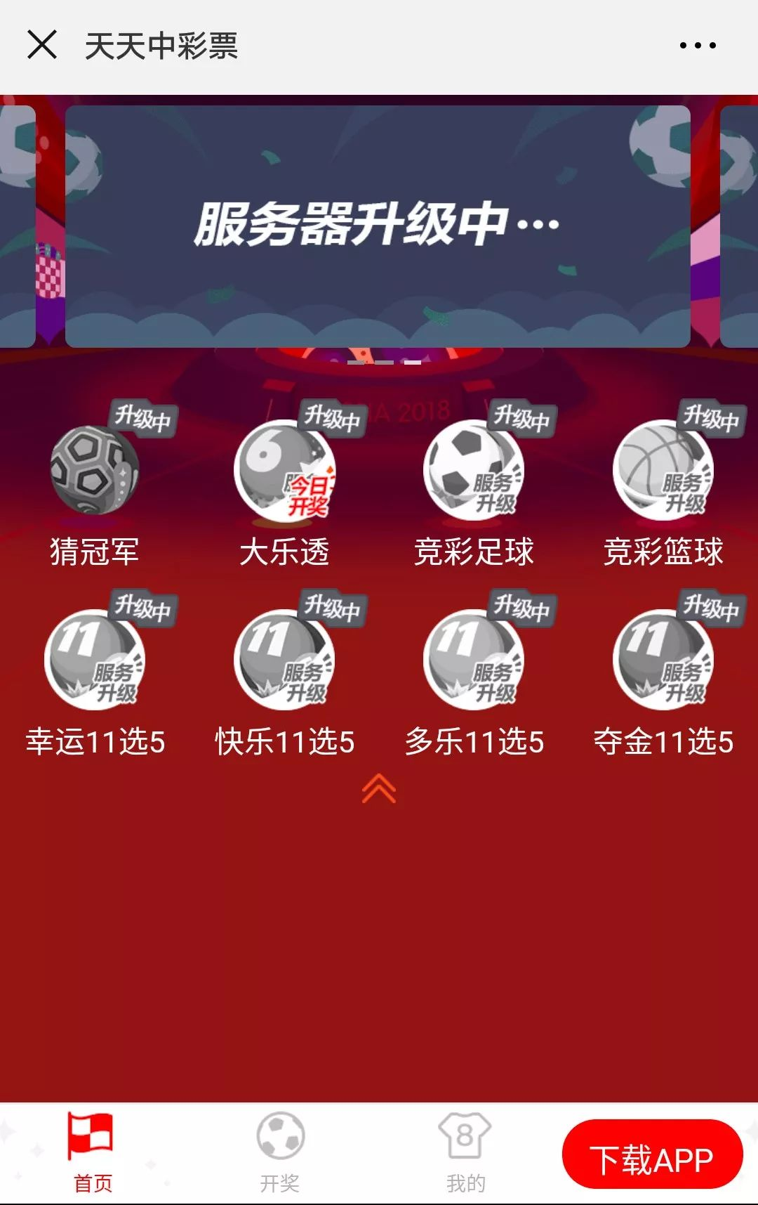 88彩票网开户:突然!多个世界杯竞猜平台停售!多部门禁网售彩票