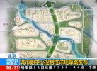 北京城市副中心街区层面规划草案出炉!有啥亮点?咋解读?