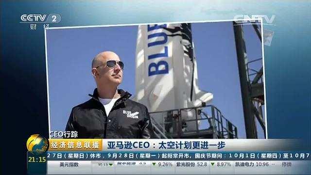 """重庆时时彩下载手机版:贝索斯明年售太空客票 载人太空试飞或""""很快""""实现"""