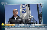 """贝索斯明年售太空客票 载人太空试飞或""""很快""""实现"""
